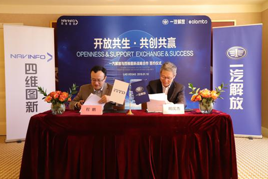 FAW Jiefang Worked with NavInfo to Jointly Build the Jiefang Intelligent Logistics Ecosphere