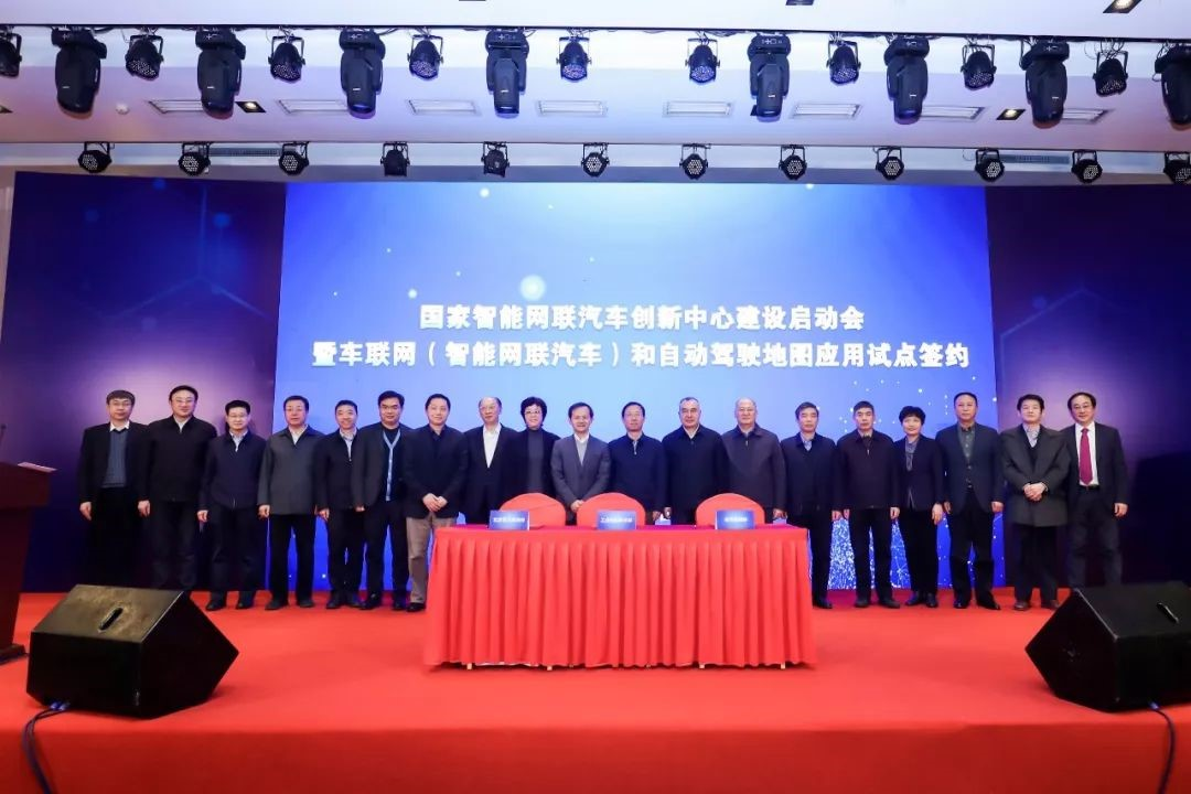 Signing Ceremony for China's First Application Pilot Project of Connected Car and Autonomous Driving Maps Was Held in Beijing