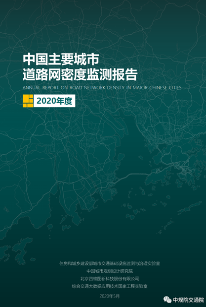 Annual Report on Road Network Density in Major Chinese Cities of 2020 Released Officially: Overall Growth Continues