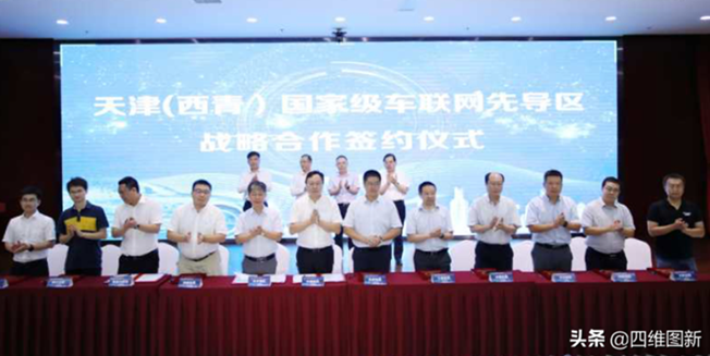 NavInfo Contributes to the Tianjin (Xiqing) national connected vehicle service pilot zone
