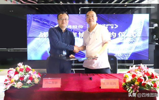 Gohigh and NavInfo Reached Strategic Cooperation