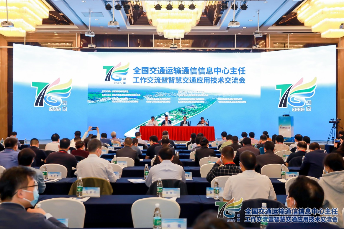 Cennavi Attended the 2020 China Transport Telecommunications & Information Center Director Work Exchange Meeting